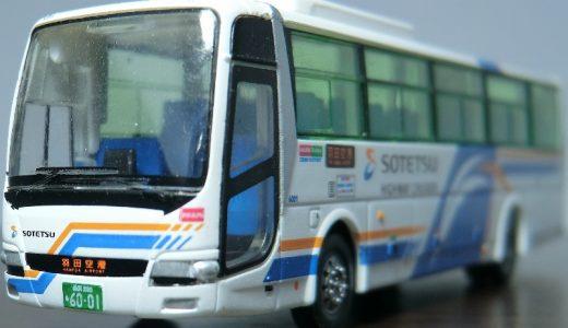 【事業者限定バスコレ】相鉄バスとエアロエースの曲線美が融合した件|