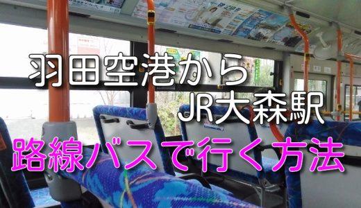 【バスマニュアル】羽田空港から大森駅行きのバス乗車方法!