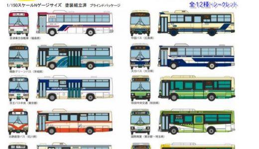 【トミーテック】バスコレクション 第26弾のラインナップはこれだ!