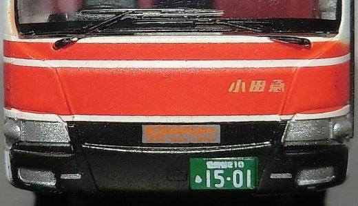 【小田急箱根高速バス】新規金型で製作されたバスコレのエアロエース