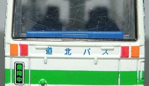 【バスコレ13弾】北海道の道北バスがついにバスコレ化! エアロスター