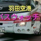 【バスマニア必見】羽田空港はバス撮影の穴場的スポット