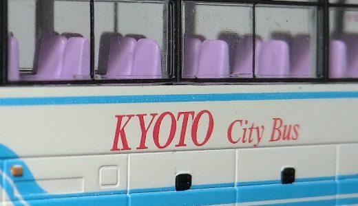 京都バスのガーラはV12型エンジンを搭載してるぞ! バスコレ17弾