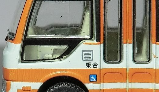 JR関東バスの三菱ふそうローザがほしい! バスコレ23弾