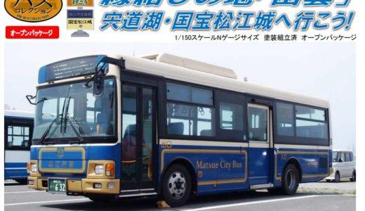 【トミーテック】新車バスコレ 松江市交通局 縁結びの地『出雲』だ!