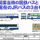 【バスコレ】東名ハイウェイバス50周年記念セット 三菱MS06ほしい~