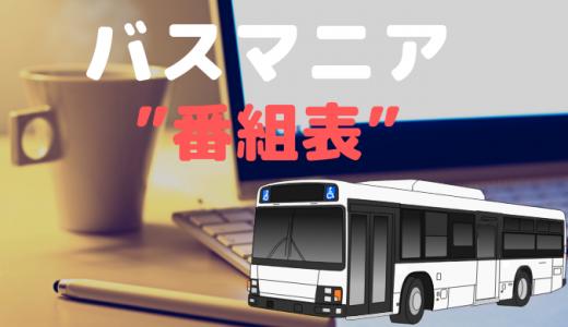 路線バスに関連する番組