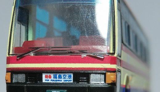 福島交通の『2054号車』は大丈夫?台風の被害でバス90台が水没  バスコレ24弾