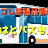 11月は『リムジンバスなど』も登場するぞ!