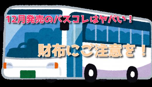 12月はラブライブサンシャインや明光バスなどのバスコレが発売予定!