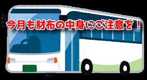 1月は連接バスシリーズが始動!!&バスコレ空港シリーズが発売予定!