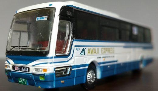 【淡路交通】最後の2ドアエアロバス「575号車」|バスコレ!