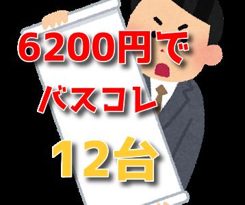 【Amazon】バスコレクション24弾のBOXが6200円だと!!破格だ