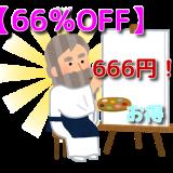 【東海バス】アマゾン本気で言ってるの?666円でバスコレが買えるだと!?
