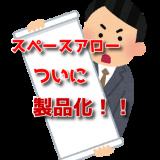 宇野バスの特徴的なマーカーランプ再現!!7月&8月発売のバスコレ