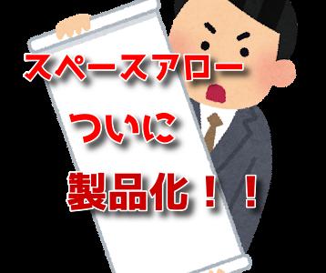 宇野バスの特徴的なマーカーランプ再現!!7月&8月発売のバスコレ紹介