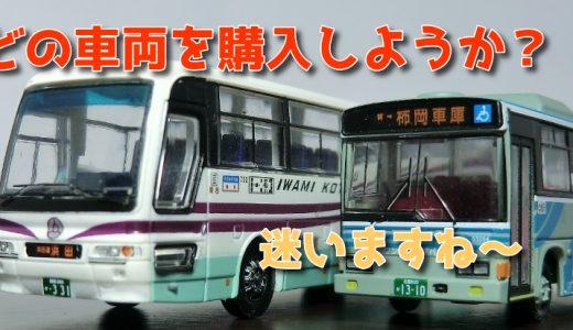 【中古バス】走行距離数が最近のバスは凄まじい! バスコレクション