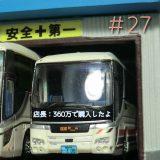 【中古バス日記】北の島支店が経営危機に陥った #27 <状態>