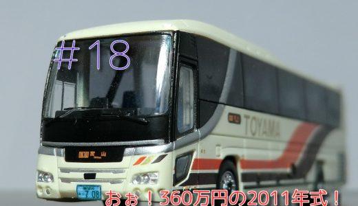 【中古バス日記】北の島支店が経営危機に陥った #18 <353番>