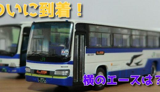 【バスコレ】中古バスがついに到着!みなみ港に行ってきます