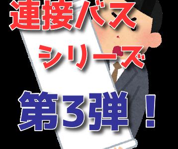 【バスコレ】8月は「西鉄バス北九州BRT連接バス」だけ?