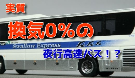 バスは車内換気が不十分?バスの換気事情を紹介します!【バスコレ】