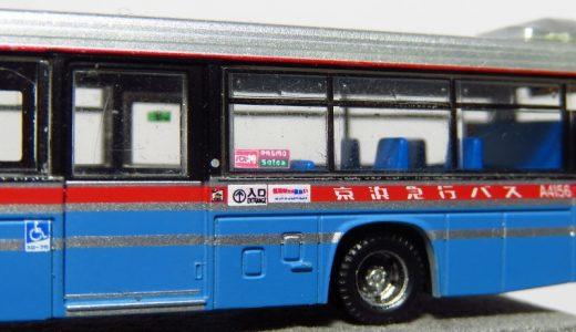 【バスコレ】京浜急行バス「A4156」 オリジナルセットⅣで登場!