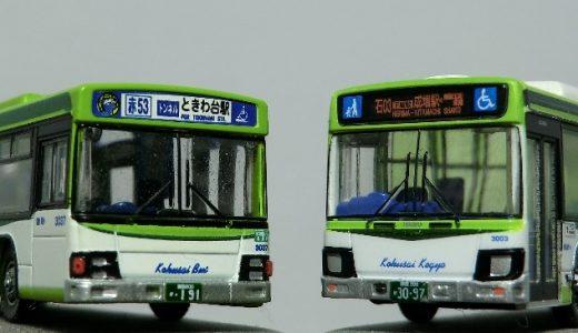 【バスコレ】17年のクオリティの差はいかに|国際興業バス 新旧エルガ