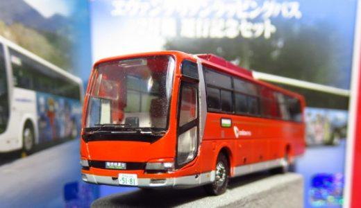 【バスコレ】小田急箱根高速バスを一気に紹介|今ではやんばる急行に