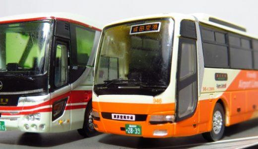 羽田空港を再現!リムジンバス・京浜急行バス登場|「バスコレ」