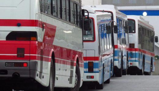 元【京浜急行バス】が大量にやって来た!ついでにドリーム観光まで?