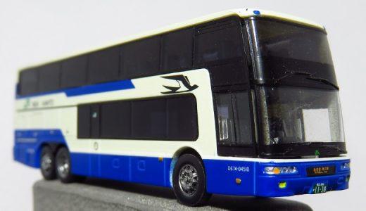 エアロキングを図鑑風に紹介!JRバス関東発足30周年記念【バスコレ】