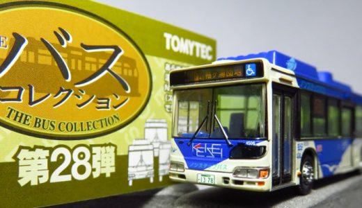【京成バス】バスコレ28弾のラインナップ表は珍しい|日野 Hybrid