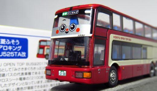 【KEIKYU OPEN TOP BUS 三浦】ついにバスコレ化!新旧エアロキング比較