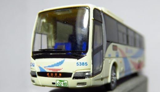 ダイムラー製エンジン搭載!成田国際空港行き「京成バス」 【バスコレ】
