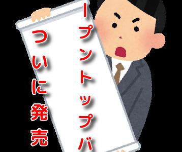 【バスコレ】「KEIKYU OPEN TOP BUS 三浦」が新規金型で発売!