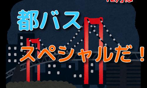 【都バススペシャル】いすゞ新型ガーラに日野自慢のハイブリッド車!