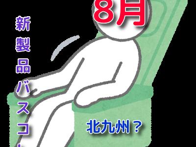 【8月】新発売バスコレクション!「リムジンバス・宇野バスなど」