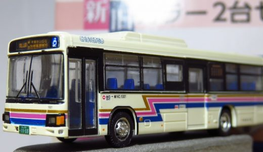 【中鉄バス】新旧カラー2台セット〚日野ブルーリボンⅡ〛 バスコレ