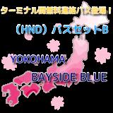 【ターミナル間無料連絡バス】がついにバスコレ化!|BAYSIDE BLUE