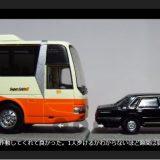 バスフェスタ2020 リムジンバス