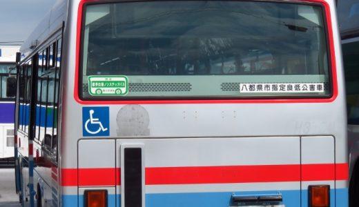 元 京浜急行バス【H3750】が沖縄にやって来た!状態はいかに・・・