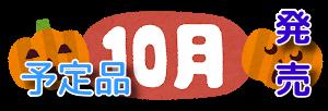 【令和顔エース】バスコレ初の「宮城交通」&西武バス「S-tory」発売