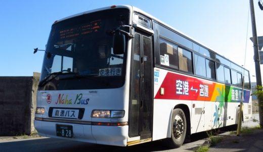 京王電鉄バスの「K69804」が現役で高速を走る!|那覇バス「117番」