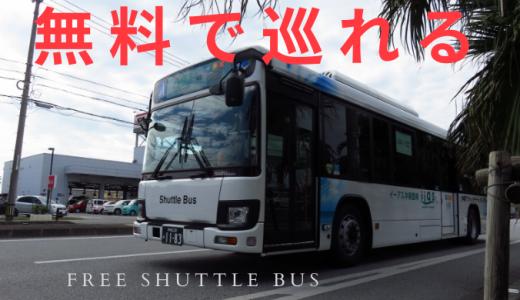 安全装備が充実した「イーアス沖縄」~「沖縄あしびなー」を結ぶ無料バス!