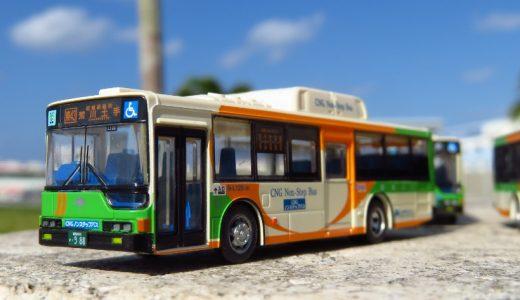 全車「都営バスだけ」のバスコレスペシャルのシークレットは【ガスエアロ】だ!