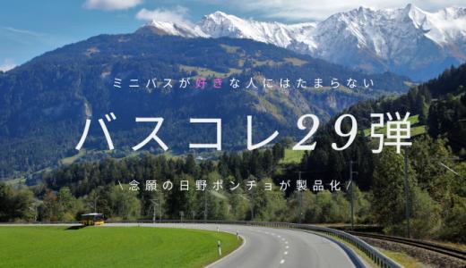 【ザ・バスコレクション第29弾】で「日野ポンチョ」が新規金型で登場!