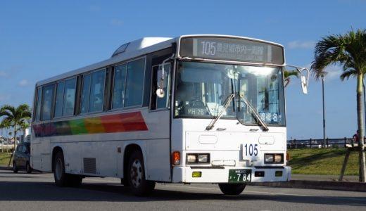 今も健在!元【名古屋市交通局】の「MH-26」号車|琉球バス交通