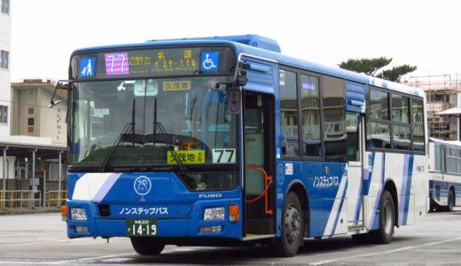 久々の【バスコレで行こう】シリーズに沖縄から【2台セット】が誕生!|バスコレ