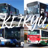 沖縄の京浜急行バス